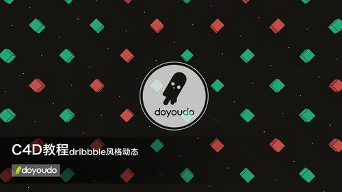 【小莫讲 C4D 】怎样制作 dribbble 清新风格小动画 (上)