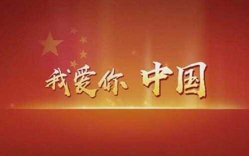 我爱你中国1分钟版