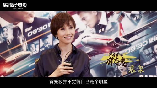袁泉拍《中国机长》前,先接受了空乘培训,看完好想坐姐姐的航班!