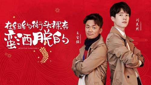 王宝强回忆《唐人街探案2》,称和刘昊然肖央裸奔时最有趣