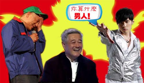 赵四出轨女粉丝,周杰伦送歌你算什么男人,赵本山怎么想?