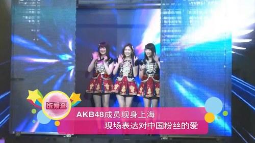 AKB48成员现身上海现场 表达对中国粉丝的爱