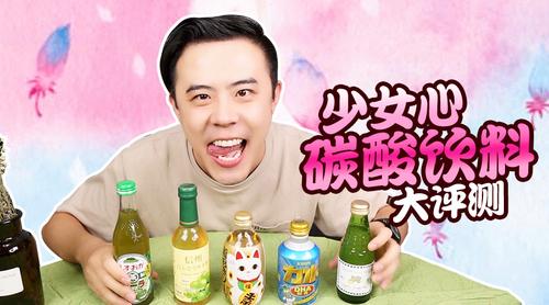 精致小仙女,买饮料也要高颜值又好喝!