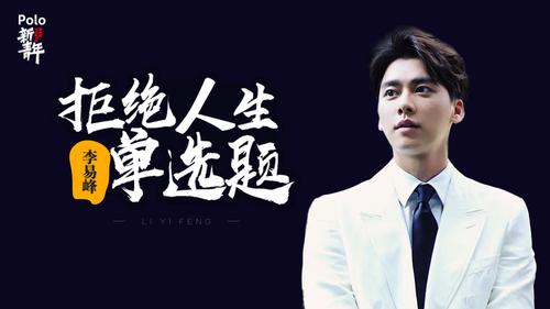 李易峰不喜欢别人定义自己,认为自己有无限可能性