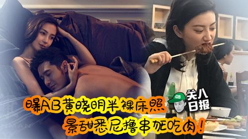 [关八日报]:曝AB黄晓明半裸床照 景甜悉尼撸串狂吃肉!