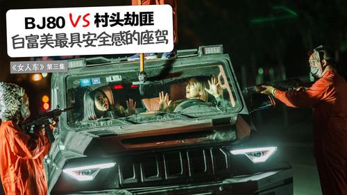 女人车:无视一切攻击特效的北汽泰普 BJ80 捍卫者