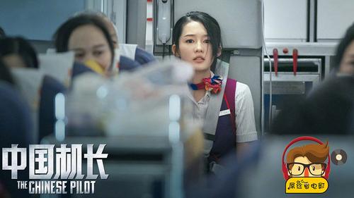 《中国机长》15s