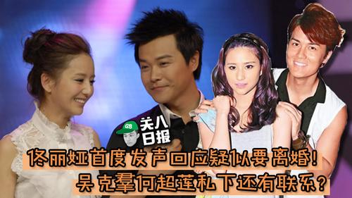 [关八日报]:佟丽娅首度发声回应疑似要离婚! 吴克羣何超莲私下还有联系?