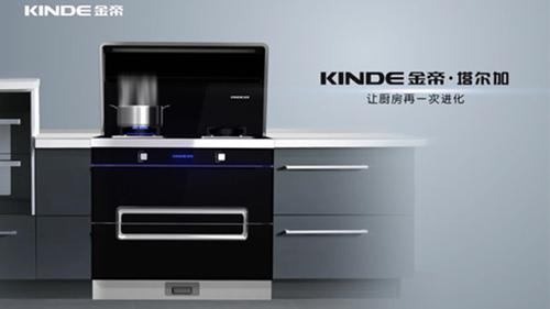 金帝集成灶A900塔尔加打造你的无烟厨房