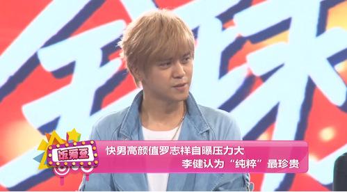 """快男高颜值罗志祥自曝压力大 李健认为""""纯粹""""最珍贵"""