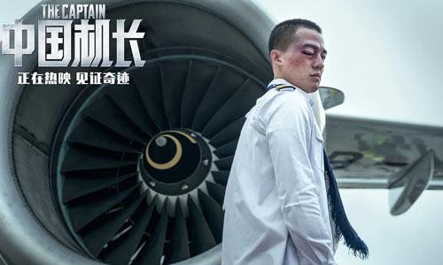 中国机长 幕后特辑