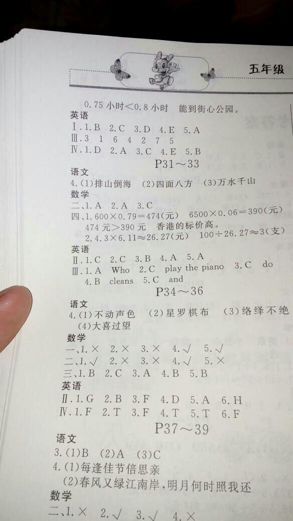 五年级上册语文寒假作业答案