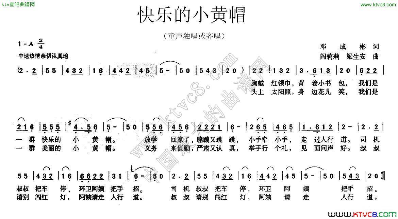 儿歌钢琴简谱 27 2012-05-07图片