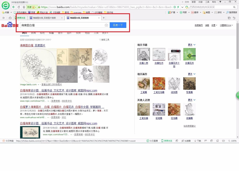 会弹出原先搜索词的百度搜索新标签页,是不是中毒了?图片