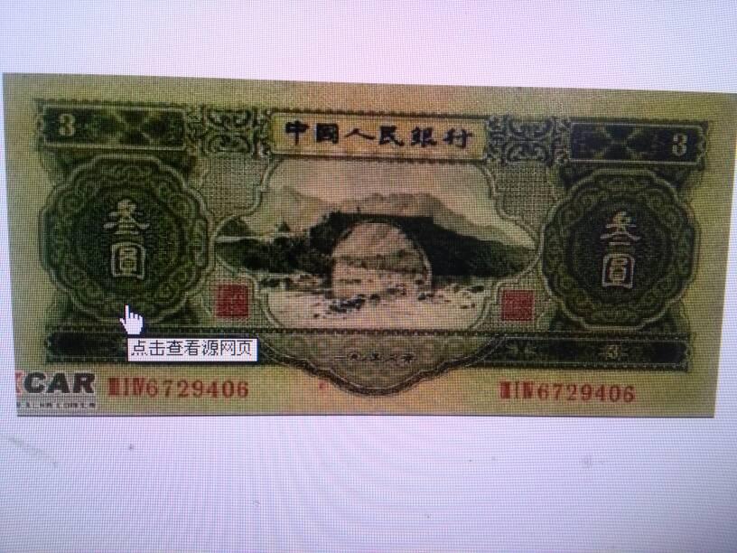 人民币13年还是14年是不是出过三块钱的,求解带图才有图片