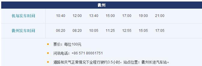 杭州萧山机场巴士