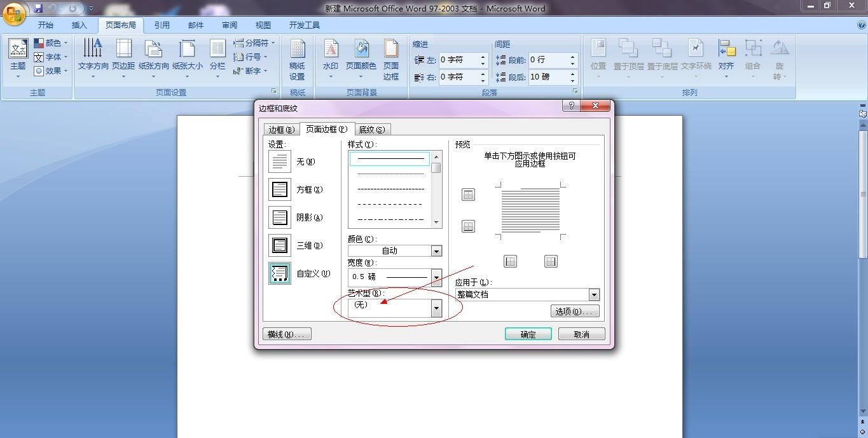 word2007软件怎么下载到电脑上?