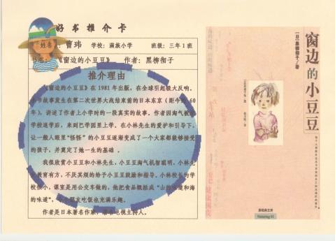 书香校园2092a4读书卡电子小报成品,好书推荐手抄报模板,书香满园快乐