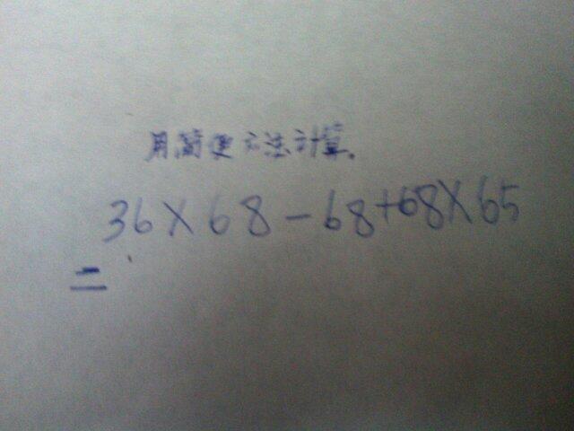 用简便方法计算