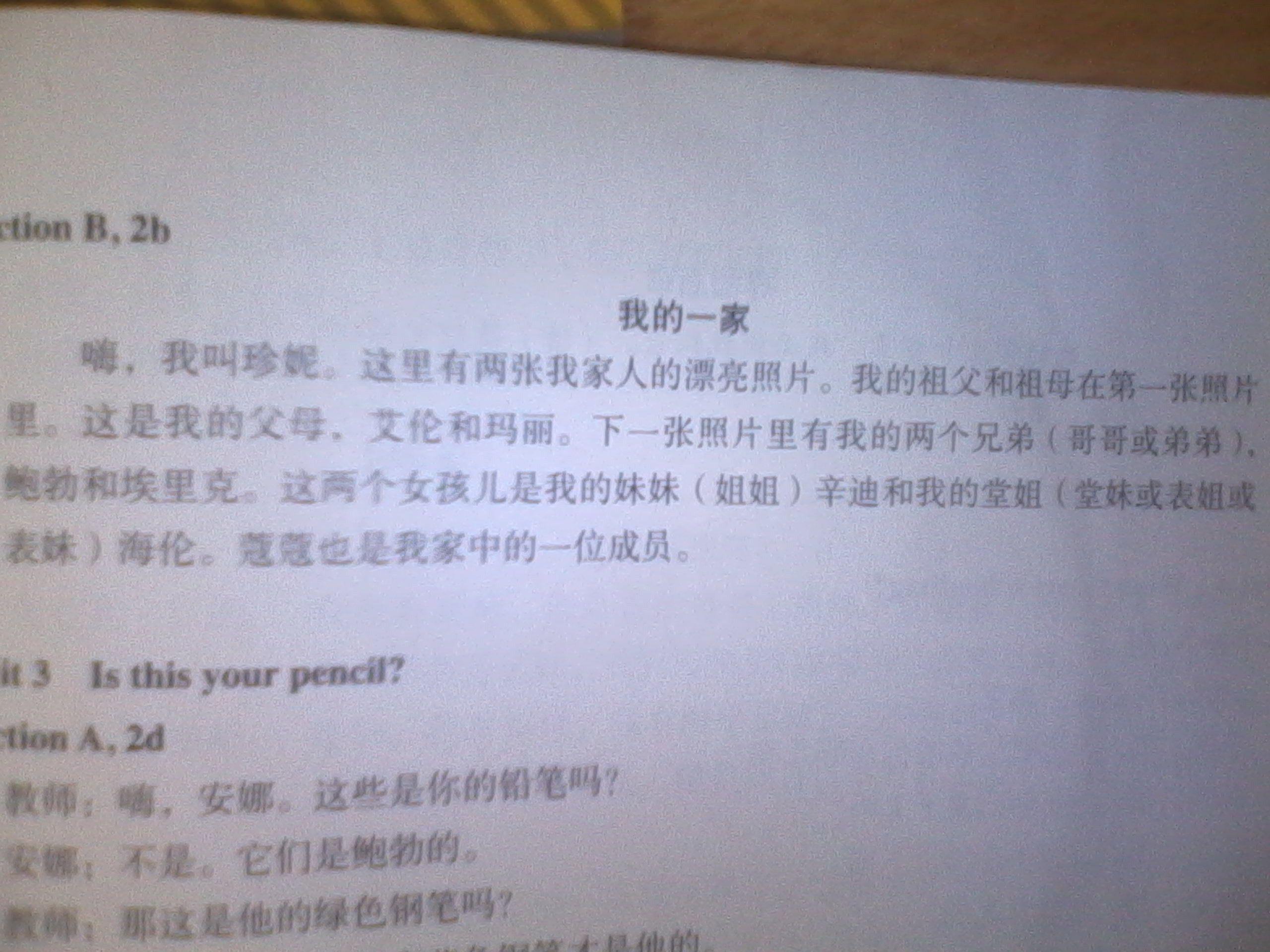 仁爱英语七年级下册 初中七年级英语 七年级下册英语课本高清图片
