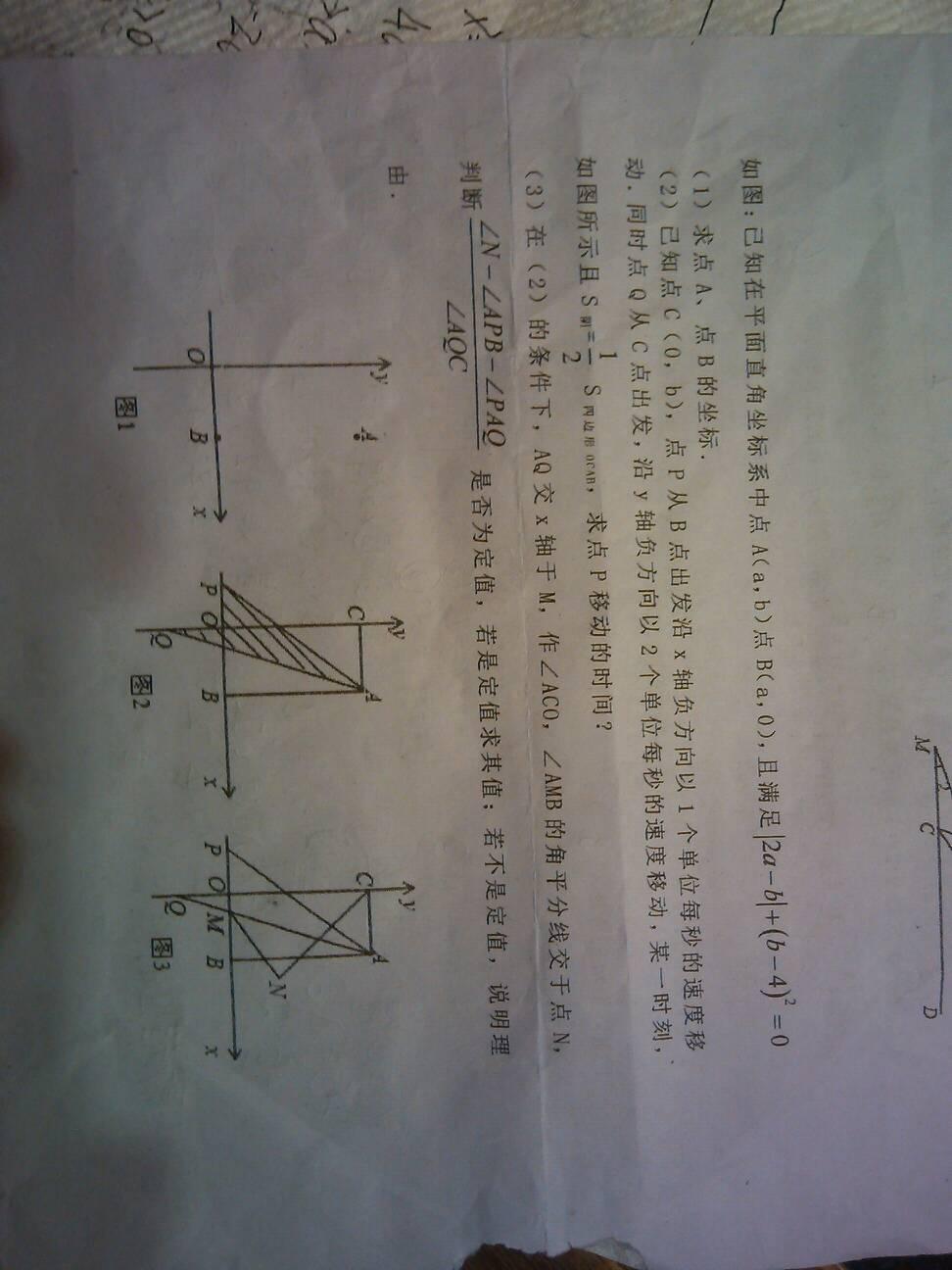 初一几何题,动点问题,平面直角坐标系图片