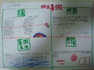 k手抄报关于环保,安全,法制家乡