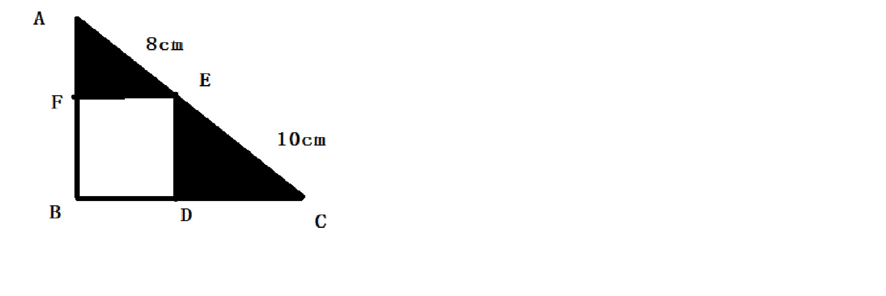 如下图,在直角三角形abc中有一个正方形bdef,e点正好落在直角三角形的图片