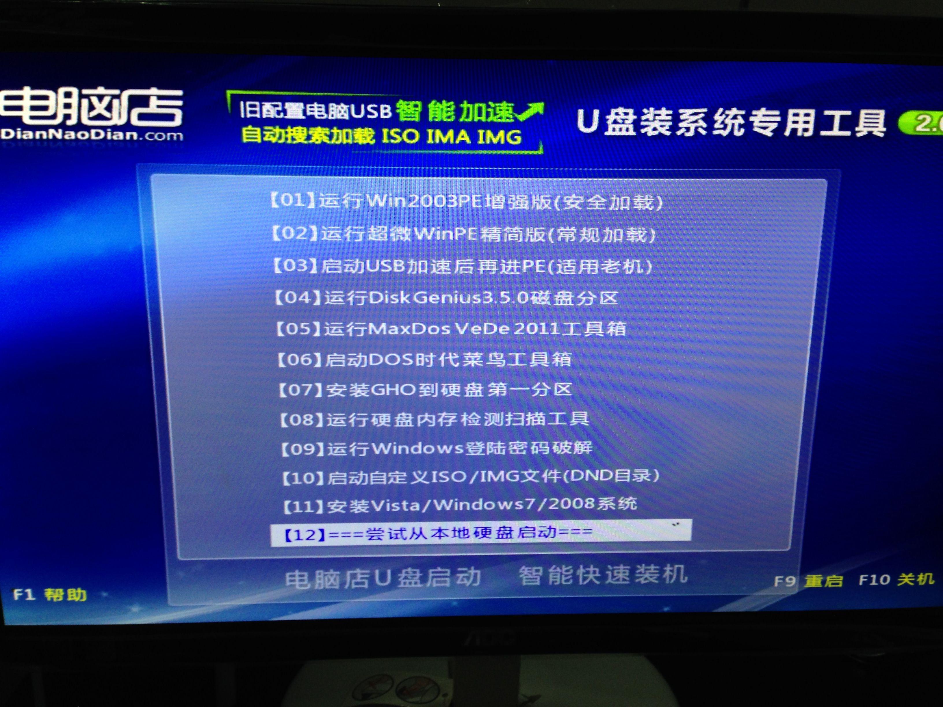 u盘安装系统进步去pe