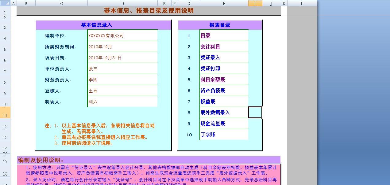 会计报表的编制要求_求一道完整的会计分录和编制好的相关的会计报表.诚谢