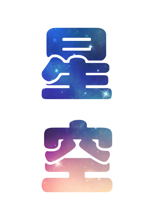这种艺术字的方法是:把文字转换为选区,把选区应用在图片上,复制图片