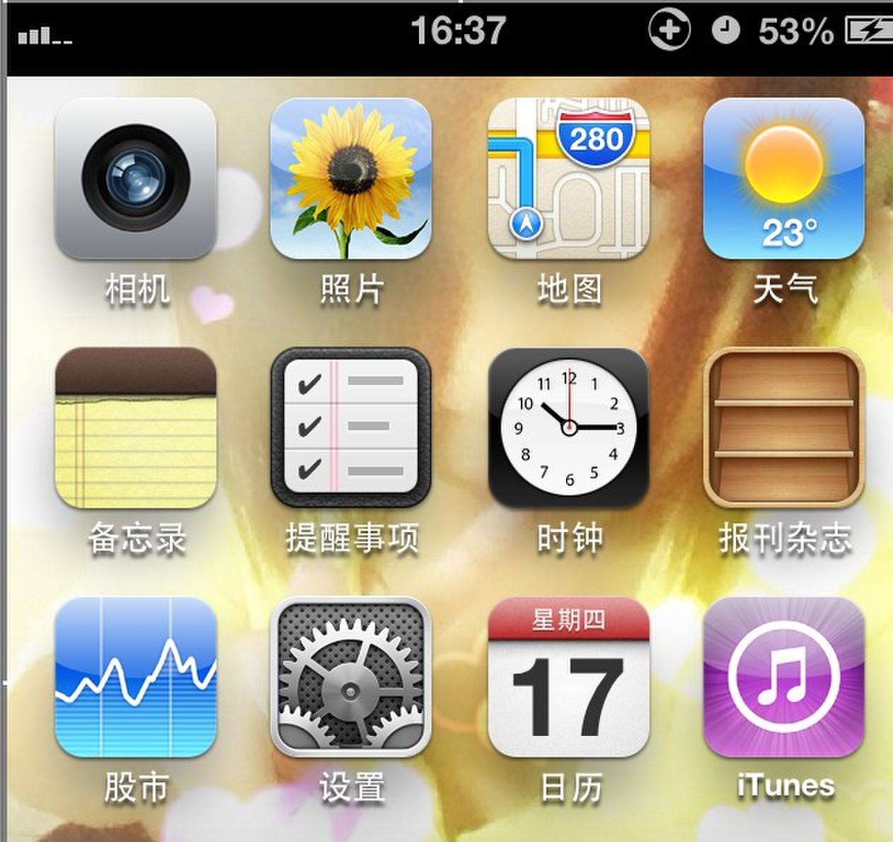不知道为什么就没现实卜出来中国移动几个字了,卜能打电话,卜能接电话图片
