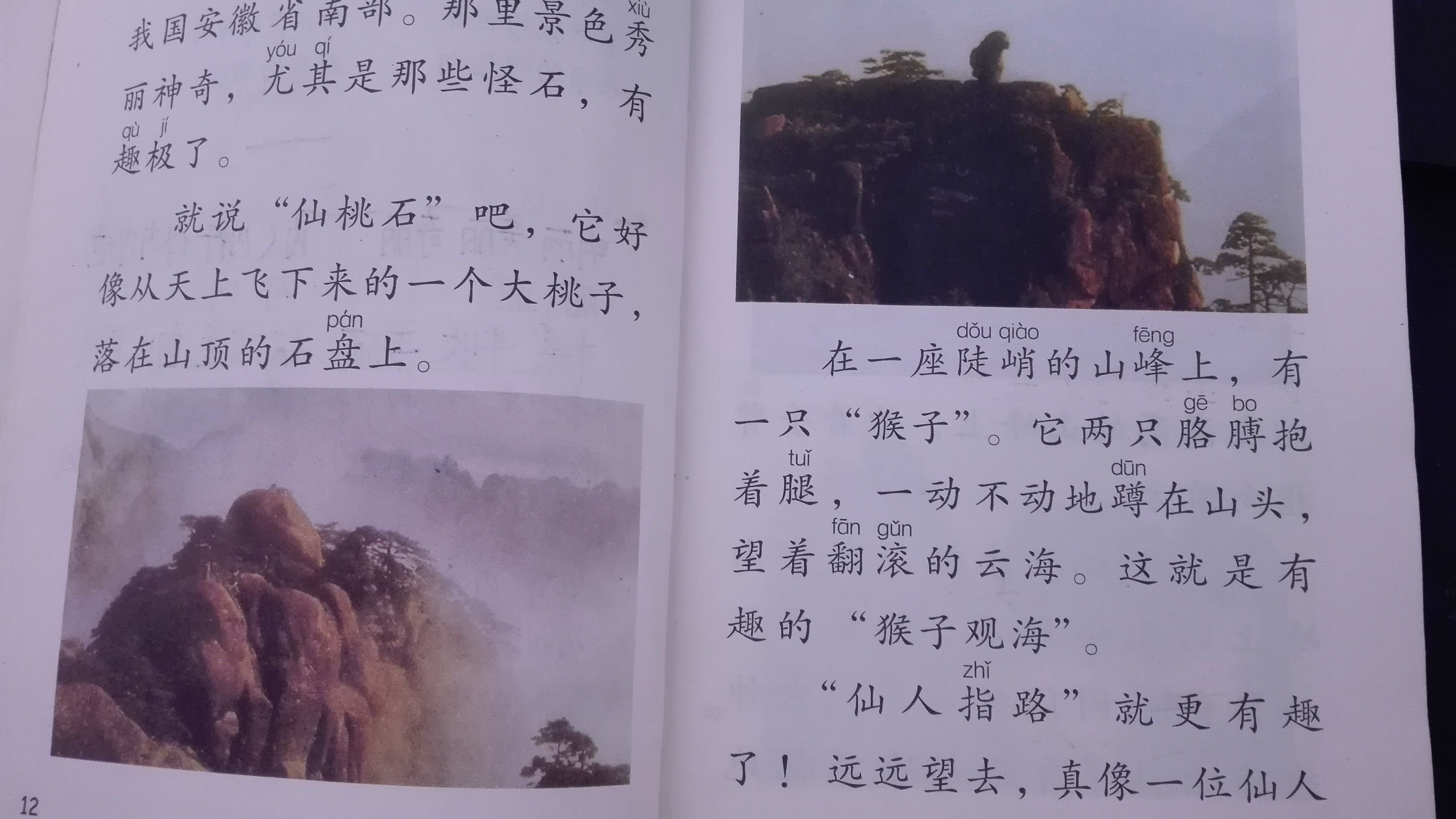 黄山风景区介绍