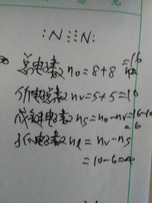 第一条为什么说它不符合路易斯结构式要求?图片