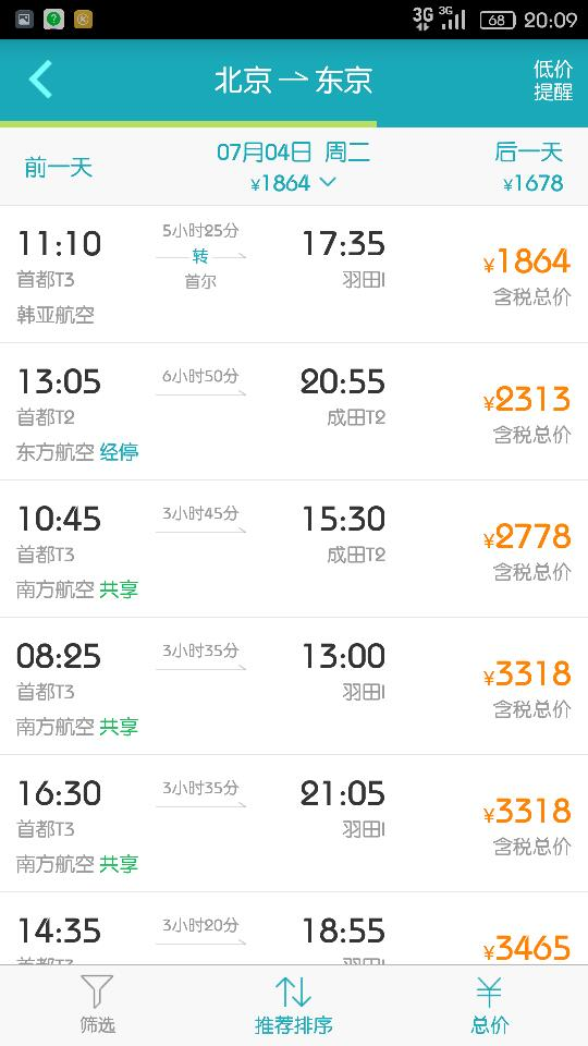 北京到日本机票