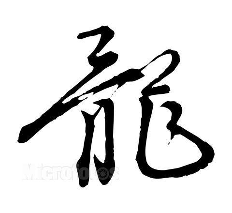 汉字就能把所有的汉字笔画凑齐了?(图12)-最少几个汉字就能把所