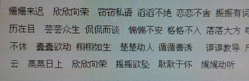 aabb,abac,abcc,abb,含有数字,含有反义词的四字词语.越多越好,必采纳图片