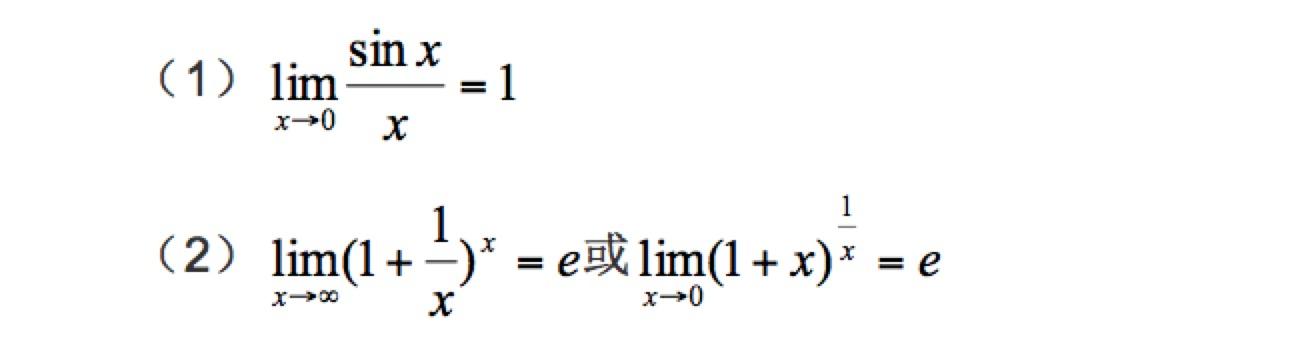 常用的几个极限公式
