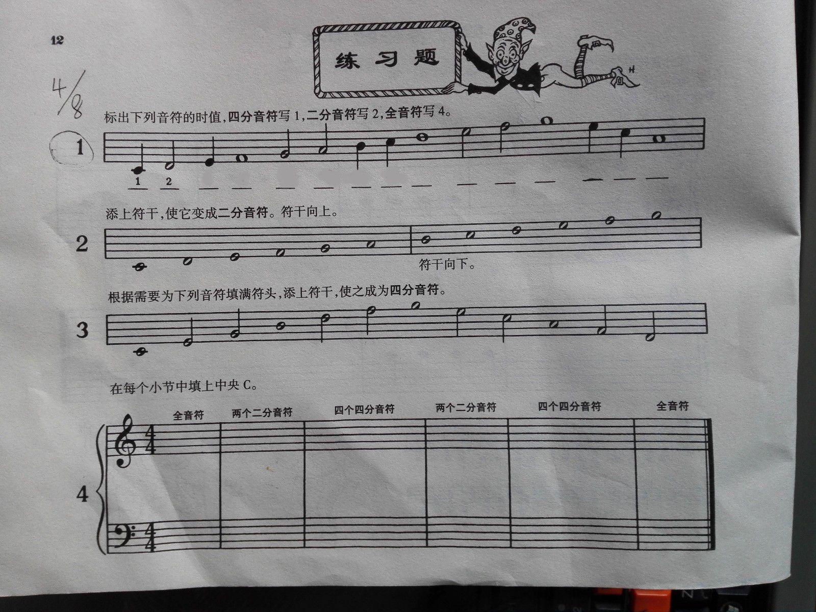 约翰汤普森简易钢琴教程一册第12页练习题得答案图片