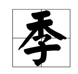 李和什么能组成字