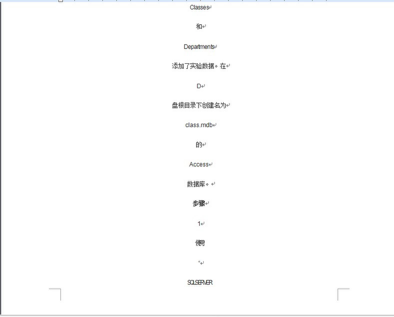 word字间距以及从百度文库免费下载东西图片