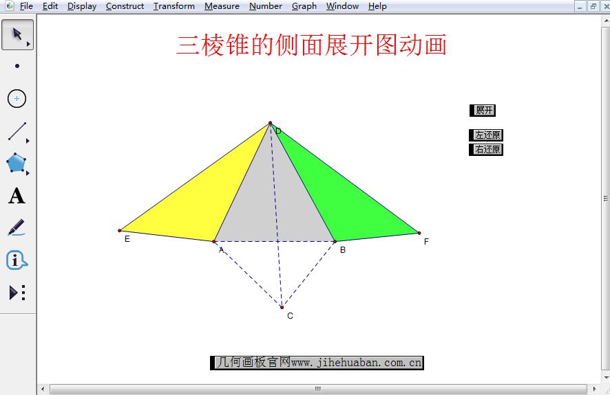 几何截面画法