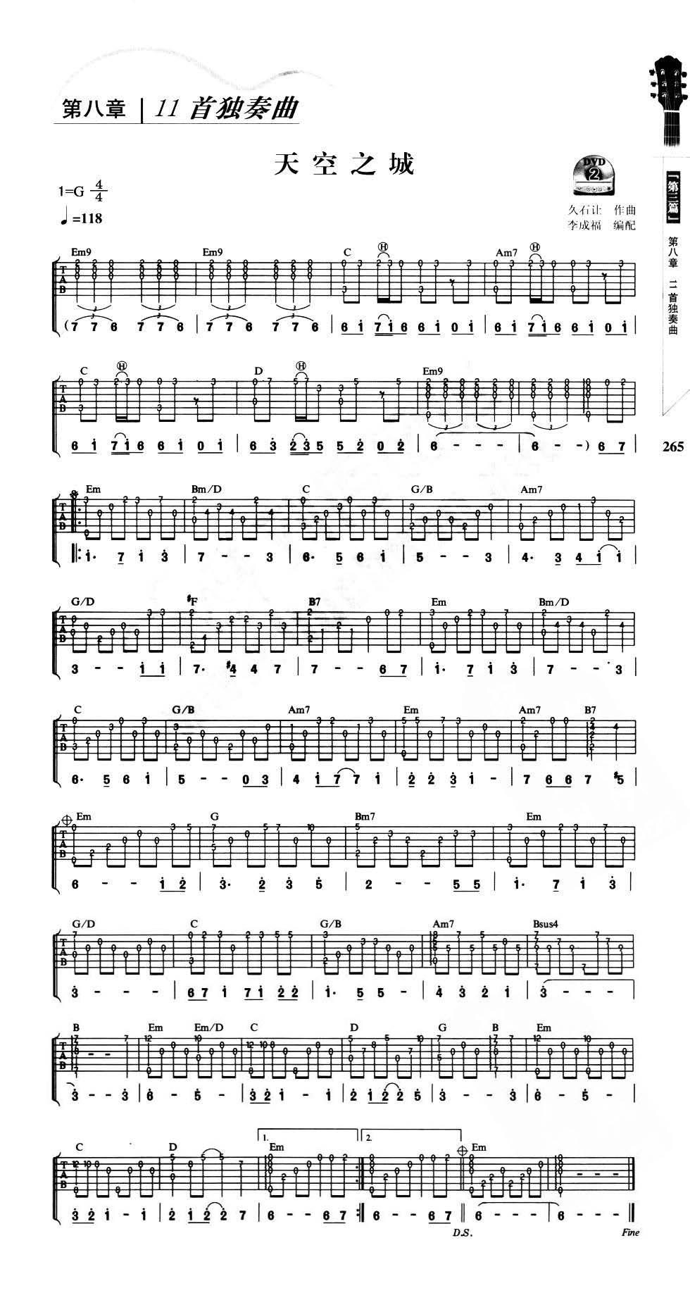 天空之城吉他谱带指,天空之城吉他指,天空之城吉他指图,天空之城图片