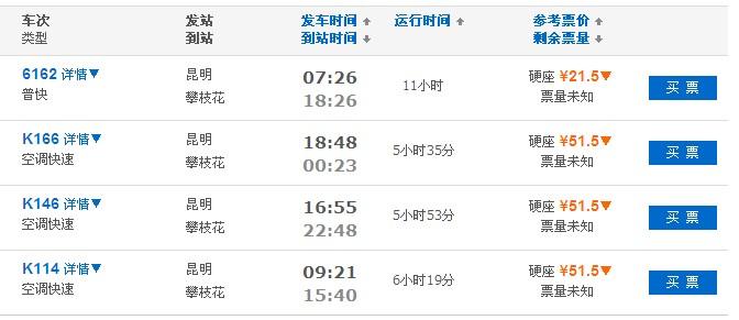 到攀枝花火车,客车时刻表?(672x291,44k)-成都到昆明火车时刻高清图片