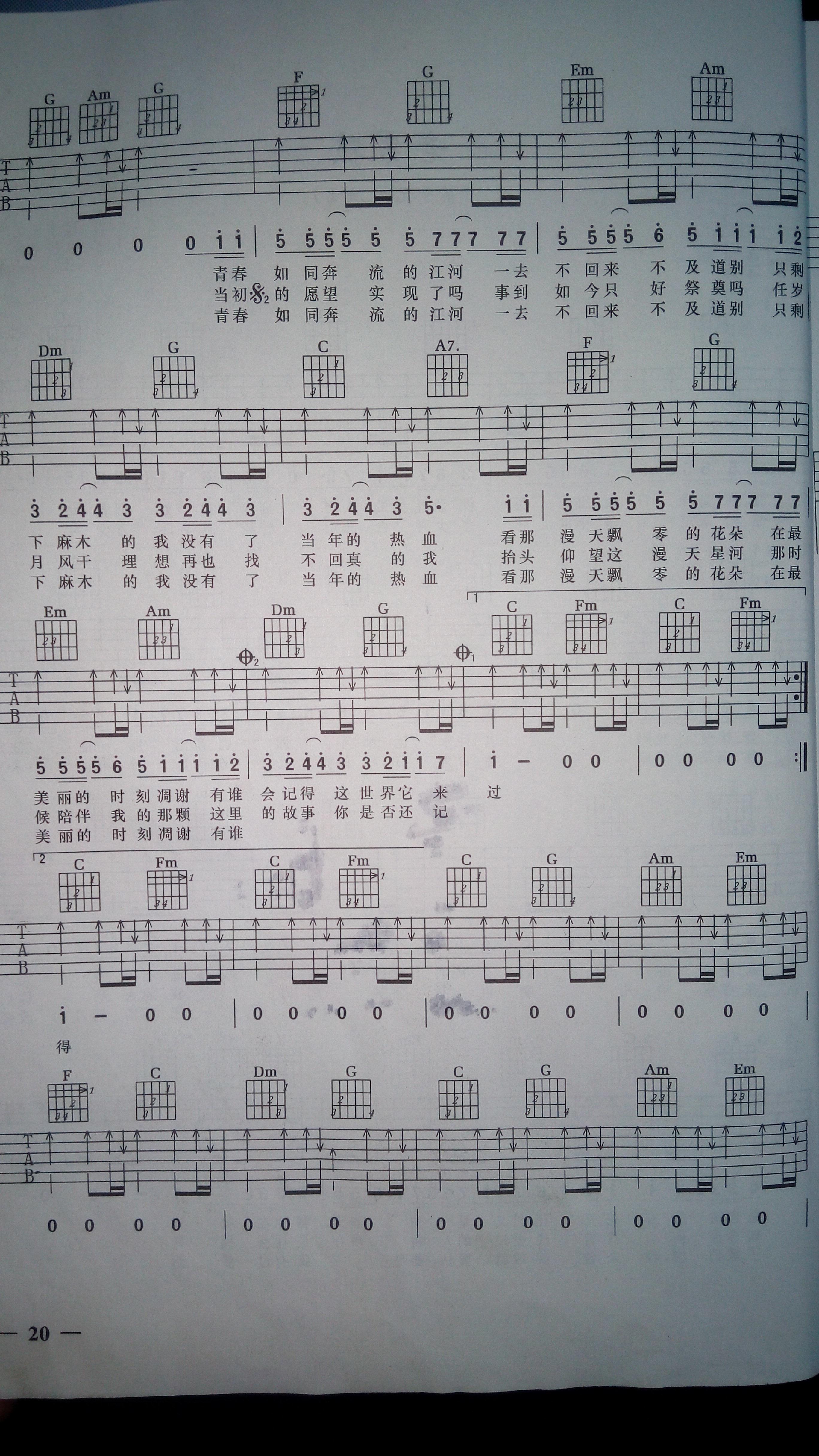 老男孩 吉他谱简单版