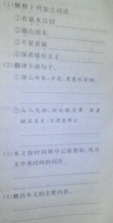 游白水书付��f!z+_课文游白水书付过,求各位学霸解答,定采纳.
