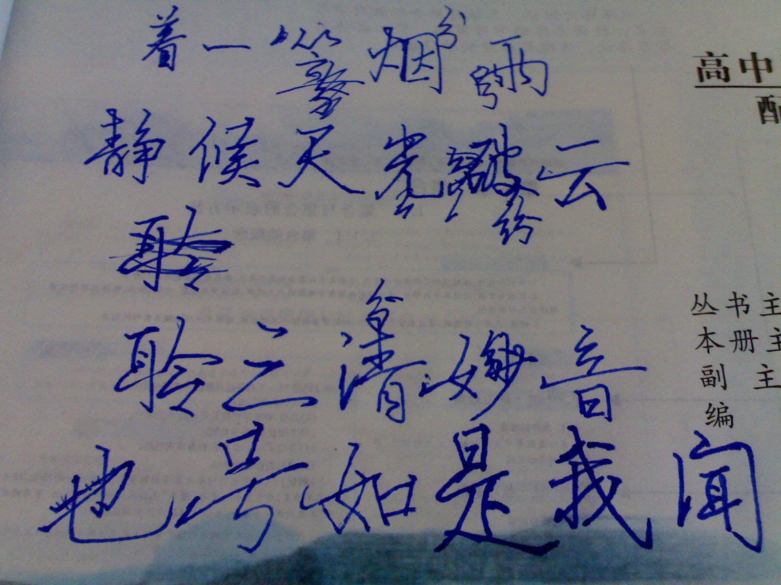 华文行楷字体书法图片大全 书法家行楷字体下载图片