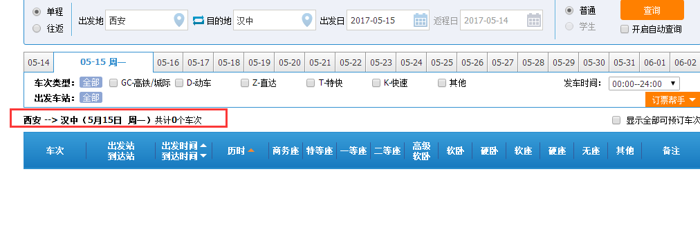 西安到汉中火车