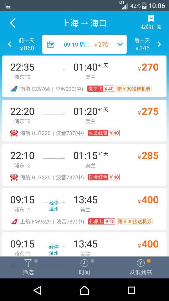 上海到海南机票价格