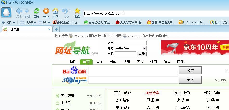 一打开浏览器就出现hao123的网址,但是主页确实百度的