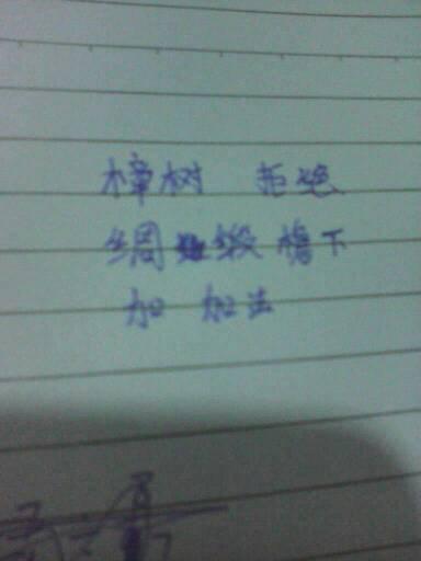 给下列字加上偏旁部首组成新字再组词.章()